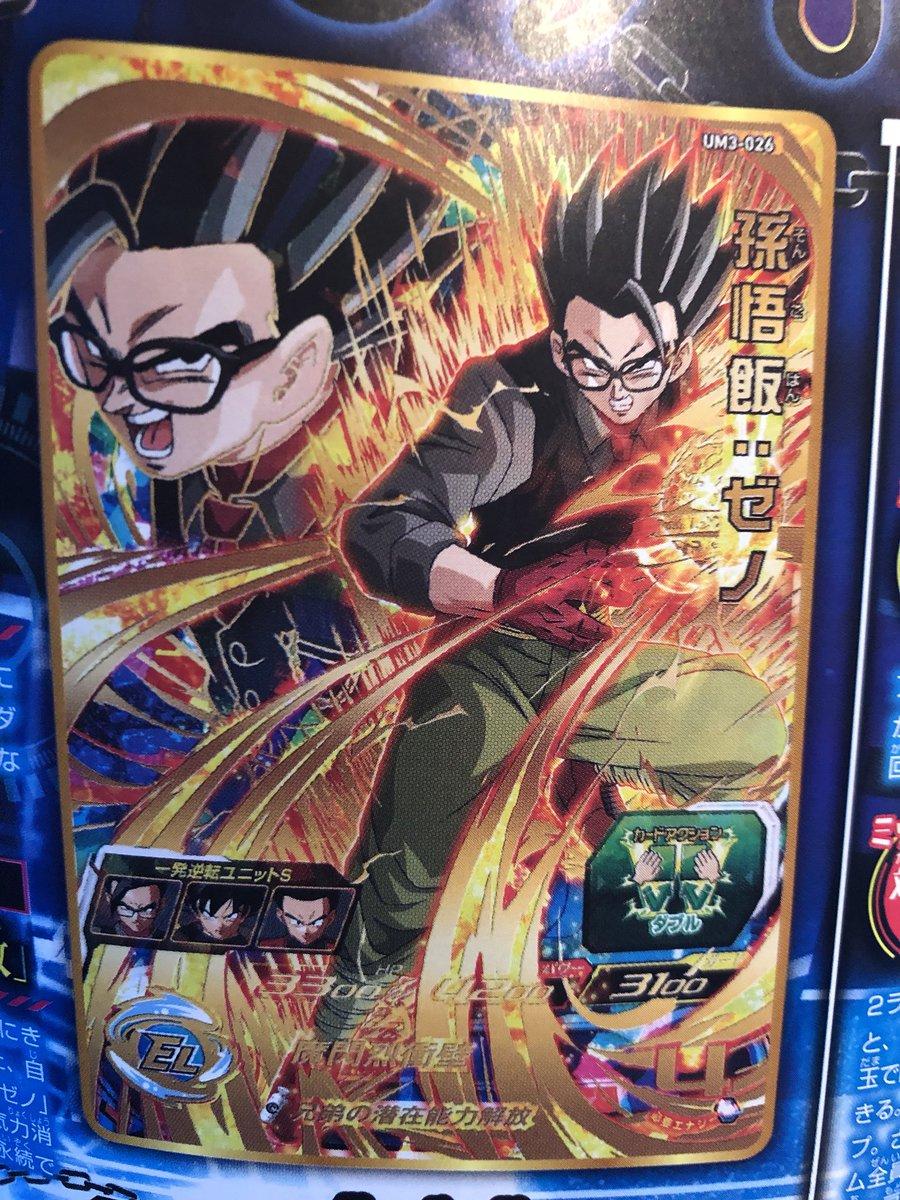 Super Dragon Ball Heroes   Gohan Xeno pode aparecer no novo anime