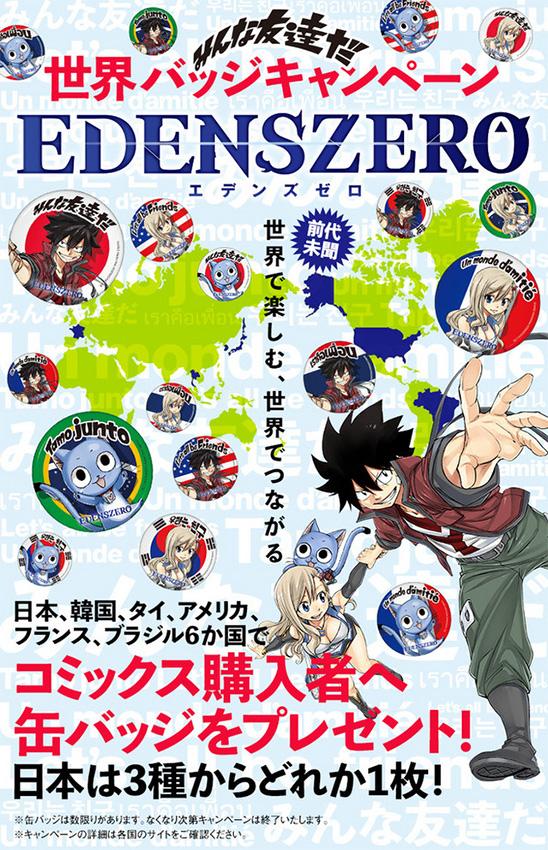 Eden's Zero pode ser publicado fisicamente no Brasil pela Editora JBC
