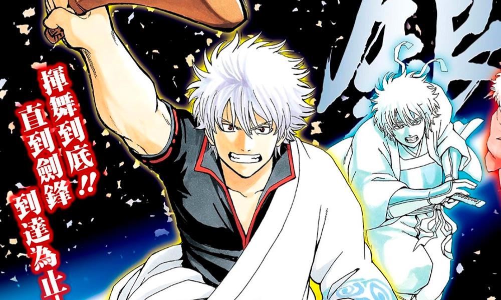 Mangá de Gintama terá continuação na Shonen Jump Giga