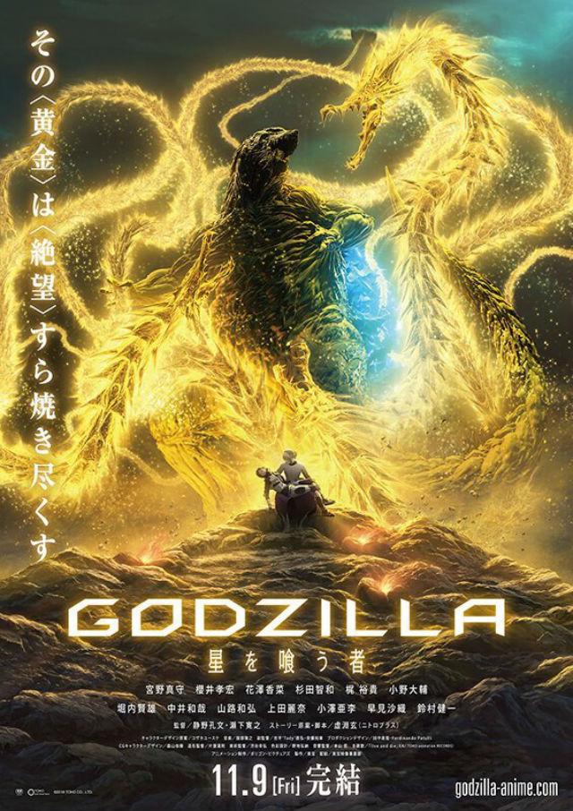 A TOHO Animation revelou o poster de Godzilla: The Planet Eater, terceiro e último filme da trilogia. Na imagem podemos ver a nova forma do kaiju Ghidorah.