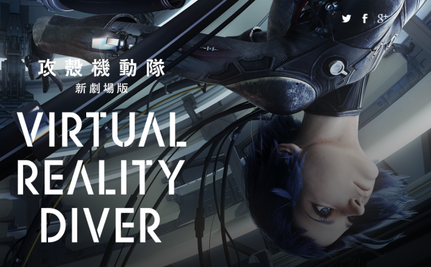 Ghost in the Shell | Conheça o Ghost Chaser, nova experiência em VR