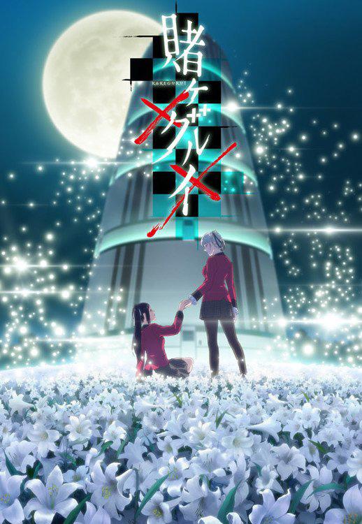 Kakegurui XX | 2ª temporada ganha nova imagem promocional