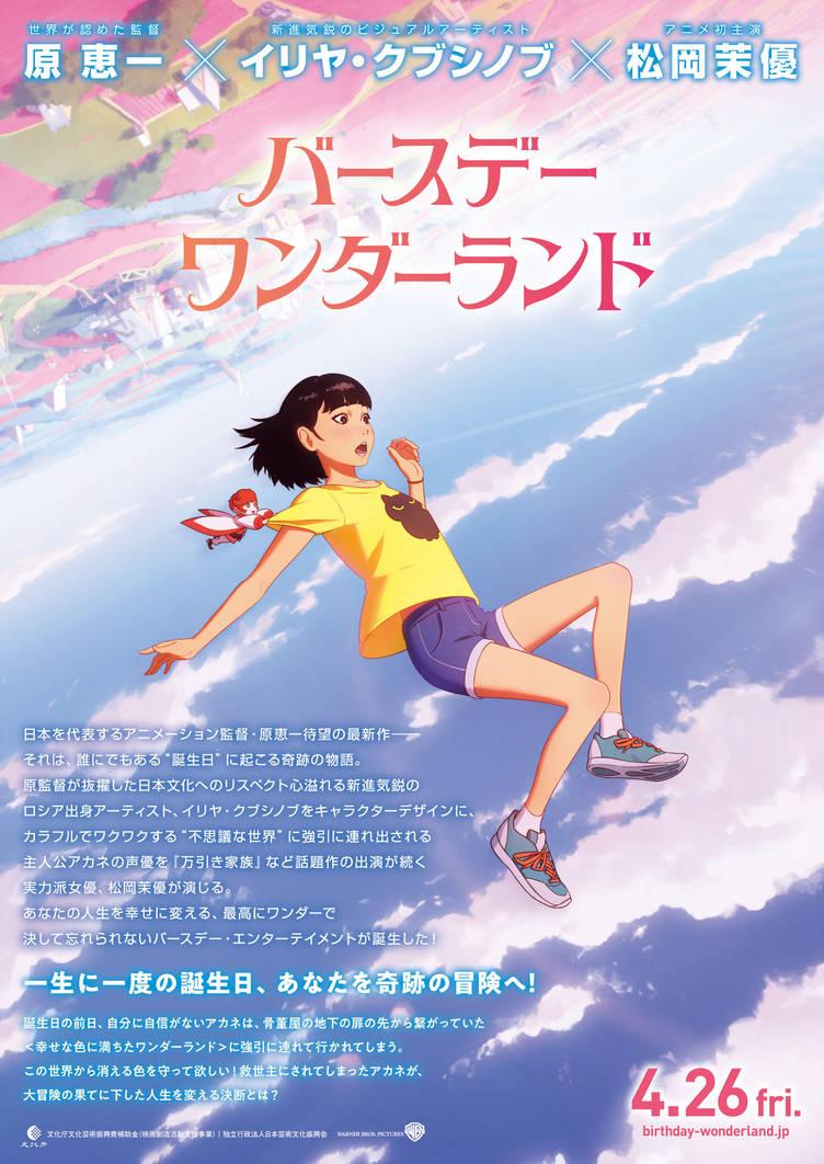 Birthday Wonderland | Filme anime ganha teaser e data de estreia