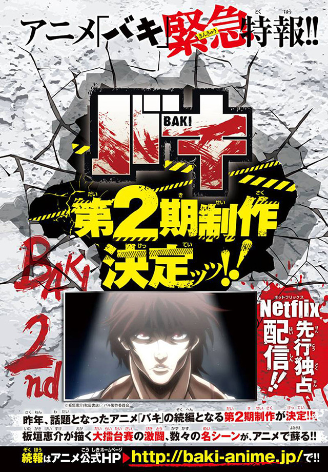 Baki | 2ª temporada do anime é confirmada pela Netflix
