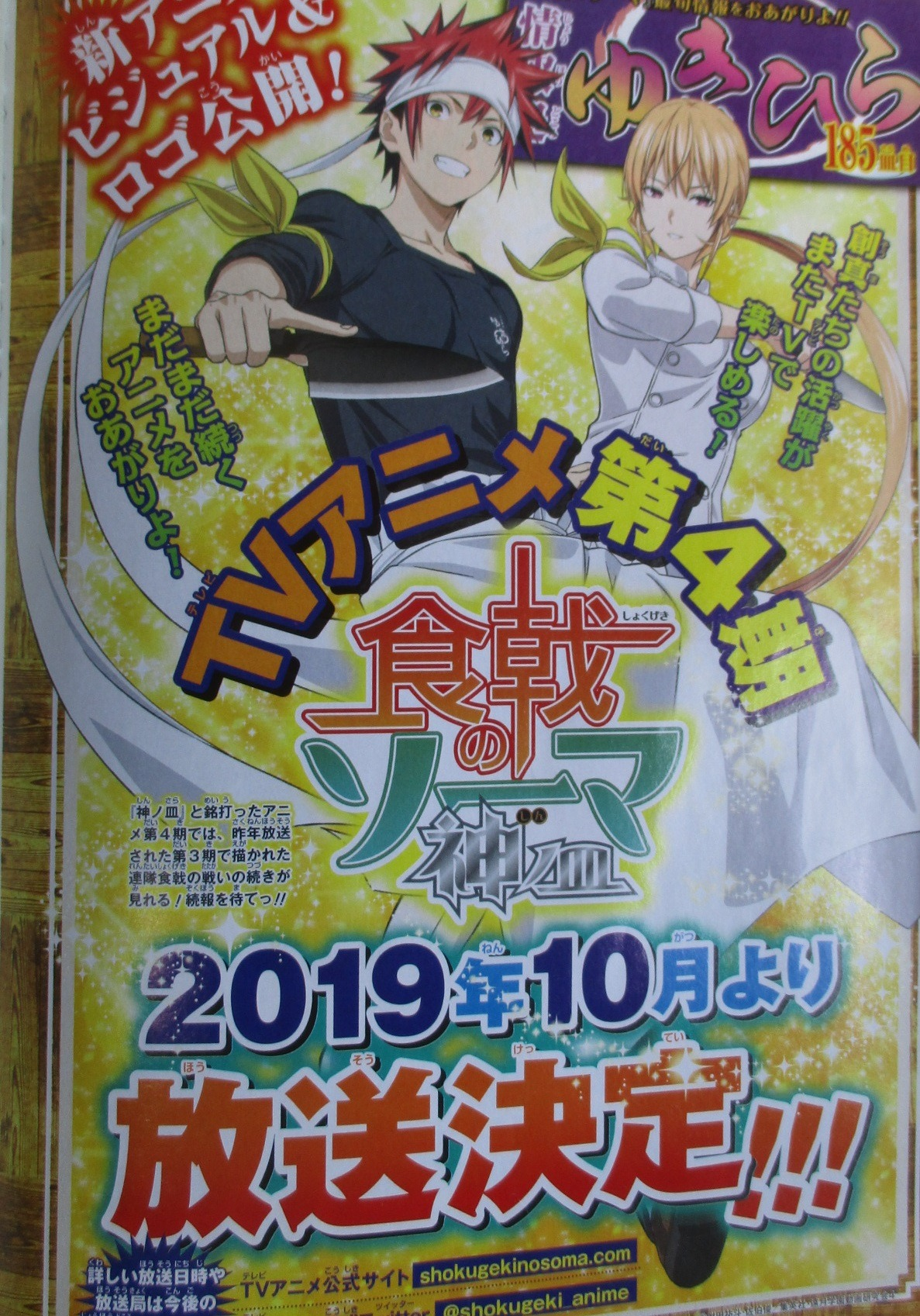 Food Wars! Shokugeki no Soma tem 4ª temporada anunciada