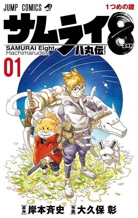 Samurai 8 | Mangá é cancelado e se encerrará no volume 5