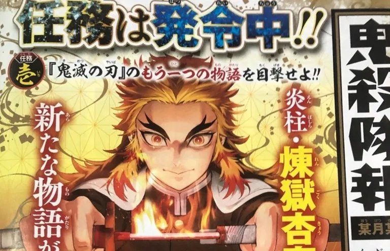 demon-slayer-anuncio-manga-spin-off