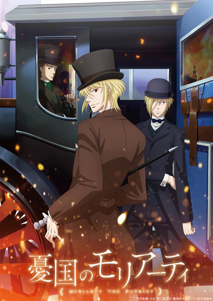 Poster do anime Moriarty The Patriot