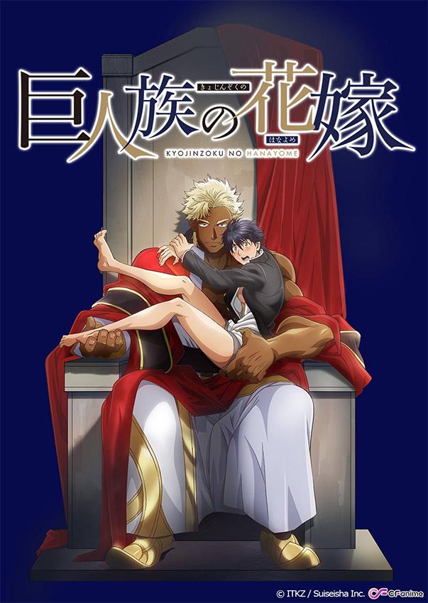 the-titan-bride-poster-01