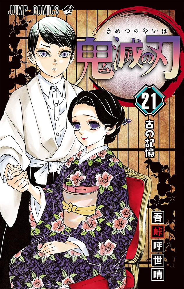 Demon Slayer - Kimetsu no Yaiba | Revelada capa do volume 21