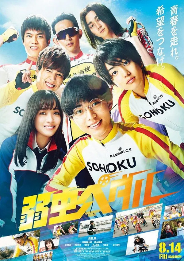 Yowamushi Pedal | Filme live-action ganha trailer oficial