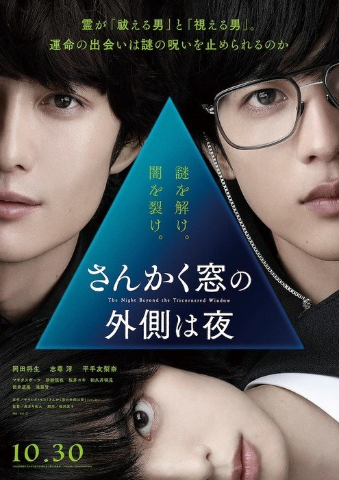 BL   The Night Beyond the Tricornered Window live-action ganha teaser