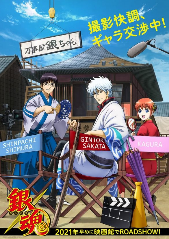 gintama-the-final-poster-01